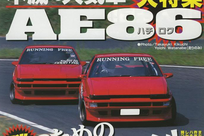 Running Free AE86 Toyota Trueno Yamashita Koichi Hiroshi Takahashi